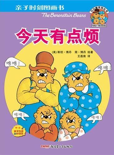 """贝贝熊亲子时刻图画书:今天有点烦(世界最畅销系列儿童图书""""贝贝熊""""之亲子阅读版,更大的开本、更简洁而便于讲述的故事,每本还附送DIY游戏!)"""