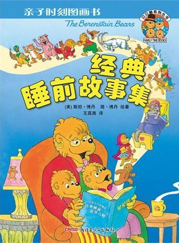 """贝贝熊亲子时刻图画书:经典睡前故事集(世界最畅销系列儿童图书""""贝贝熊""""之亲子阅读版,更大的开本、更简洁而便于讲述的故事,每本还附送DIY游戏!)"""