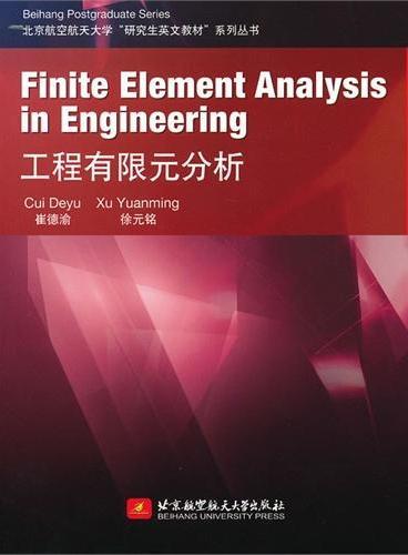 Finite Element Analysis in Engineering工程有限元分析(研究生英文教材)