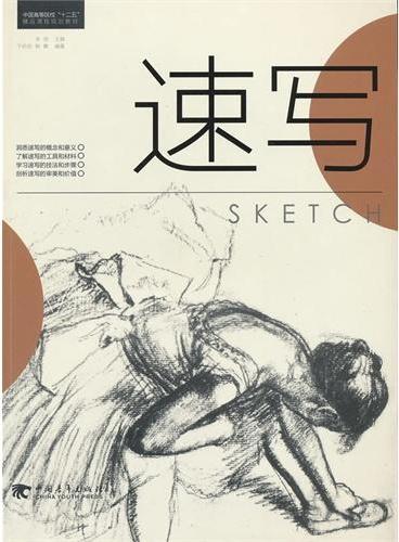 中国高等院校十二五精品课程规划教材:速写(中青雄狮出品)