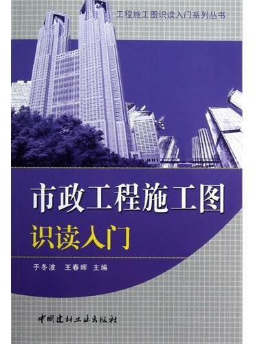 市政工程施工图识读入门/工程施工图识读入门系列丛书