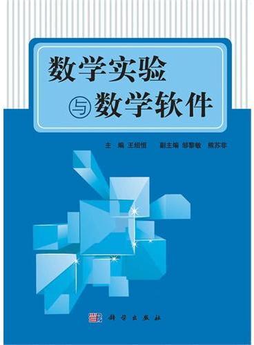 数学实验与数学软件