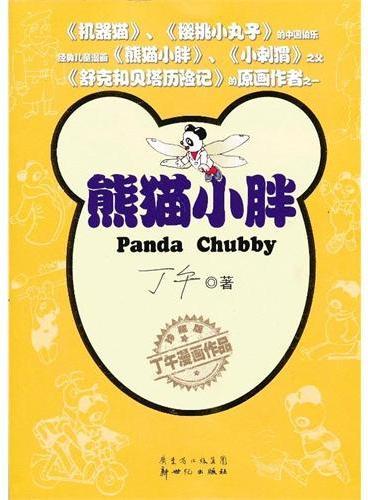 《熊猫小胖》——丁午漫画作品珍藏版(70、80年代动漫的回忆,父母的童年漫画)