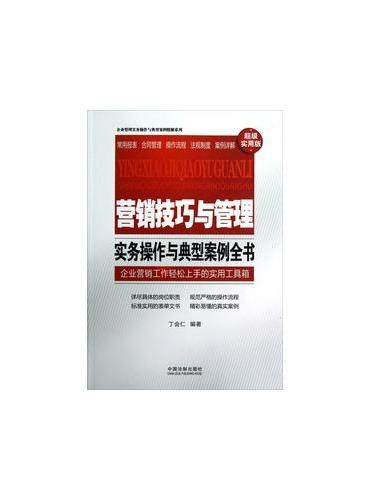 营销技巧与管理实务操作与典型案例全书