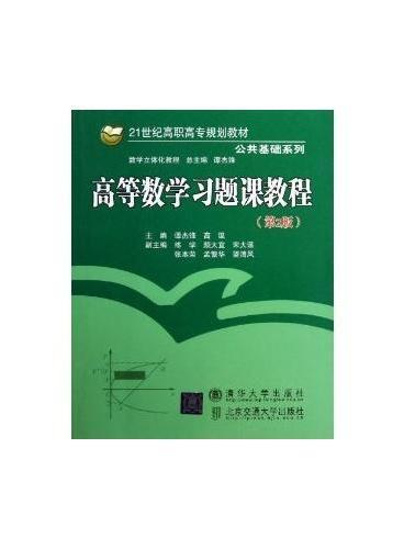 高等数学习题课教程(第2版)(21世纪高职高专规划教材·公共基础系列)
