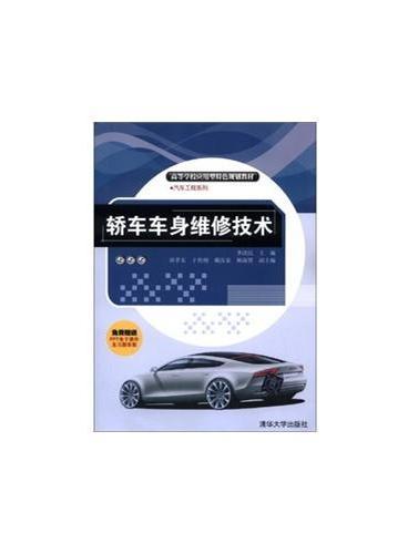 轿车车身维修技术(高等学校应用型特色规划教材·汽车工程系列)