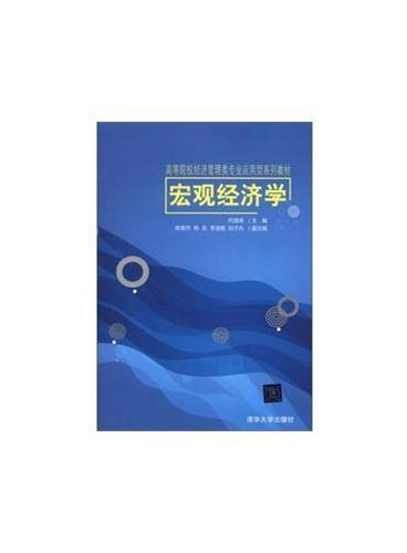 宏观经济学(高等院校经济管理类专业应用型系列教材)