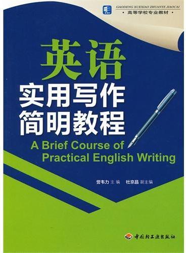 英语实用写作简明教程(高等学校专业教材)