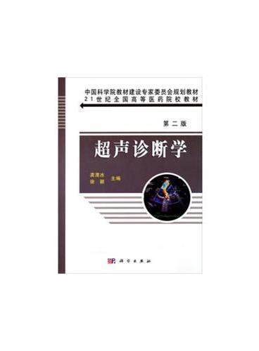 超声诊断学 (第二版)