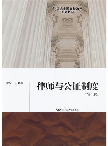 律师与公证制度(第二版)(21世纪中国高校法学系列教材)