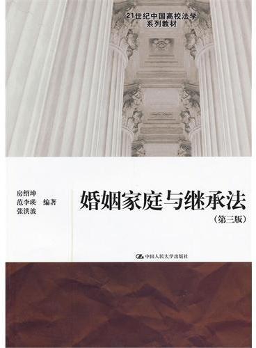 婚姻家庭与继承法(第三版)(21世纪中国高校法学系列教材)