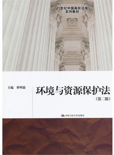 环境与资源保护法(第二版)(21世纪中国高校法学系列教材)
