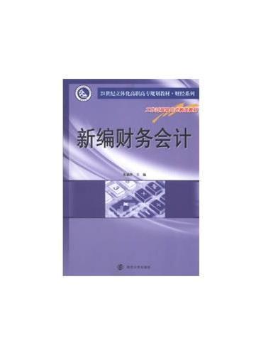 21世纪立体化高职高专教材 财经系列 新编财务会计