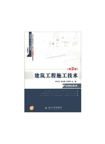 建筑工程施工技术(第2版)