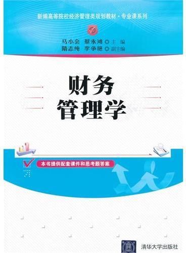 财务管理学(新编高等院校经济管理类规划教材·专业课系列)