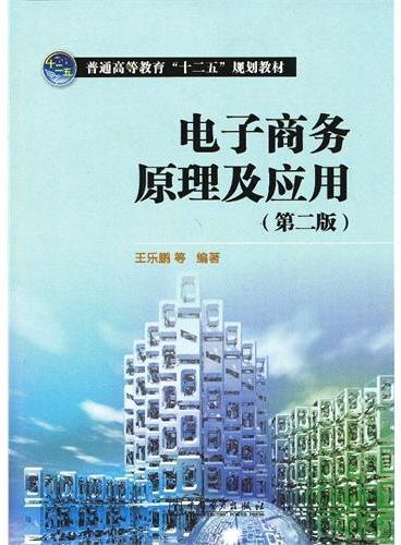 """普通高等教育""""十二五""""规划教材 电子商务原理及应用(第二版)"""