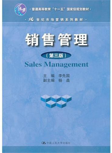 """销售管理(第三版)(21世纪市场营销系列教材;普通高等教育""""十一五""""国家级规划教材)"""