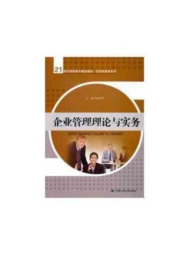 企业管理理论与实务(21世纪高职高专精品教材·经贸类通用系列)