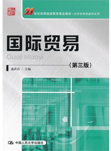 国际贸易(第三版)(21世纪高等继续教育精品教材·经济管理类通用系列)
