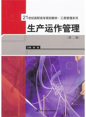 生产运作管理(第二版)(21世纪高职高专规划教材·工商管理系列)