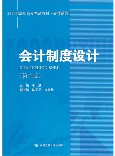会计制度设计(第二版)(21世纪高职高专精品教材·会计系列)
