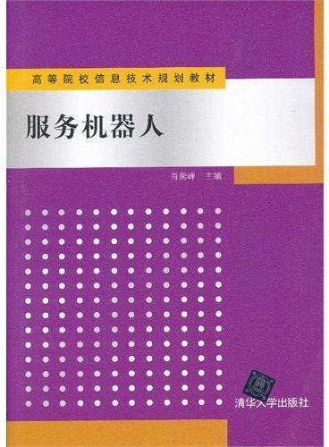 服务机器人(高等院校信息技术规划教材)