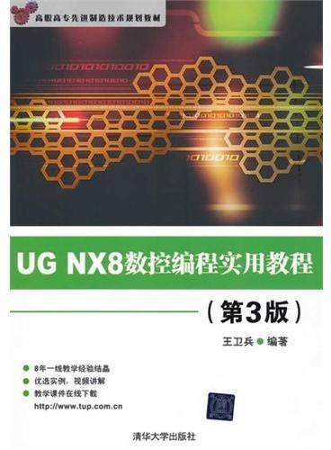UG NX8数控编程实用教程(第3版)(配光盘)(高职高专先进制造技术规划教材)