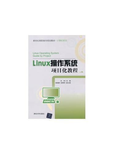 Linux操作系统项目化教程(新世纪高职高专规划教材·计算机系列)