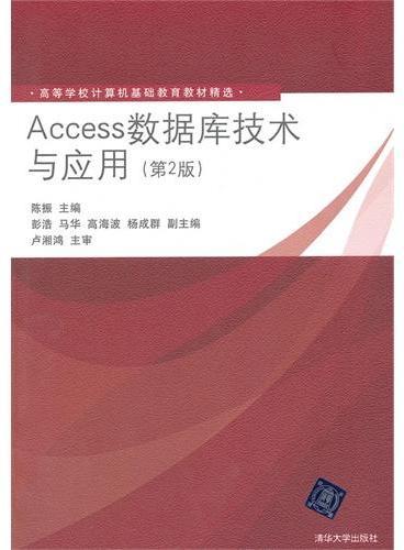 Access数据库技术与应用(第2版)(高等学校计算机基础教育教材精选)