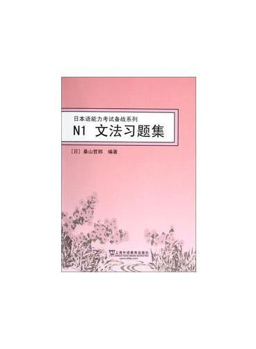 日本语能力考试备战系列:N1文法习题集