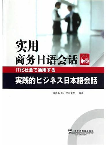 实用商务日语会话(附赠电子mp3)