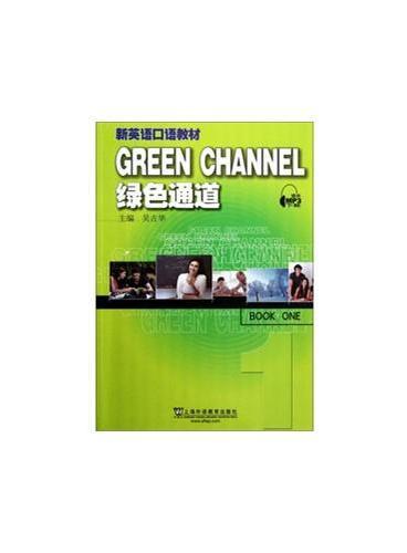 绿色通道(1)(附mp3下载)