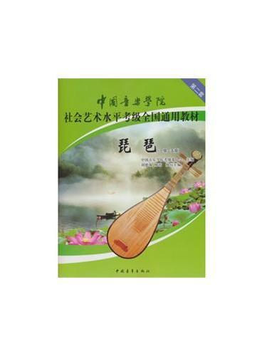 中国音乐学院社会艺术水平考级全国通用教材琵琶(一级~五级)