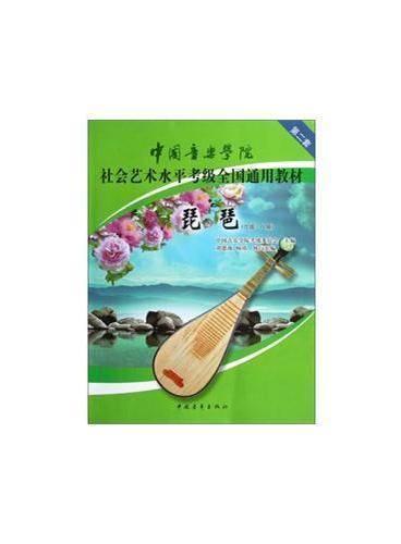 中国音乐学院社会艺术水平考级全国通用教材琵琶(六级~八级)
