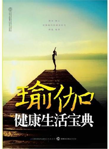 瑜伽健康生活宝典(汉竹)修身 修心 清雅婉约的禅意时光 附赠同步练习VCD