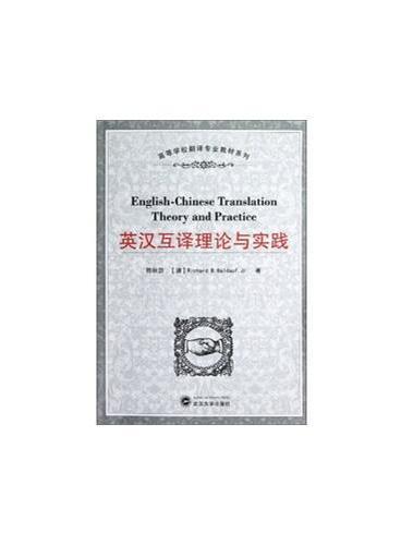 英汉互译理论与实践