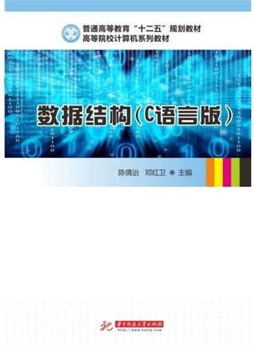 """数据结构(C语言版)(普通高等教育""""十二五""""规划教材 高等院校计算机系列教材)"""