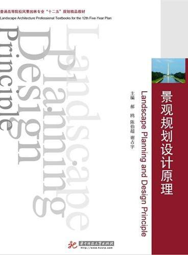 """景观规划设计原理(普通高等院校风景园林专业""""十二五""""规划精品教材)"""
