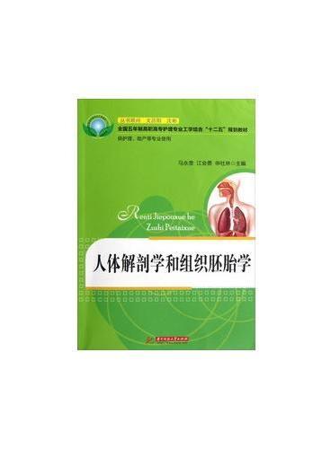 """人体解剖学和组织胚胎学(全国五年制高职高专护理专业工学结合""""十二五""""规划教材)"""