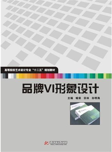 """品牌VI形象设计(高职高专艺术设计类""""十二五""""规划教材)"""