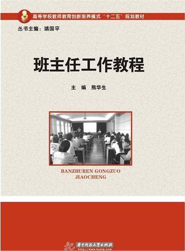 """班主任工作教程(高等学校教师教育创新培养模式""""十二五""""规划教材)"""