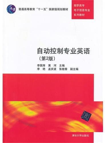 自动控制专业英语(第2版)(高职高专电子信息专业系列教材)