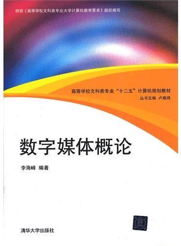 """数字媒体概论(高等学校文科类专业""""十二五""""计算机规划教材)"""