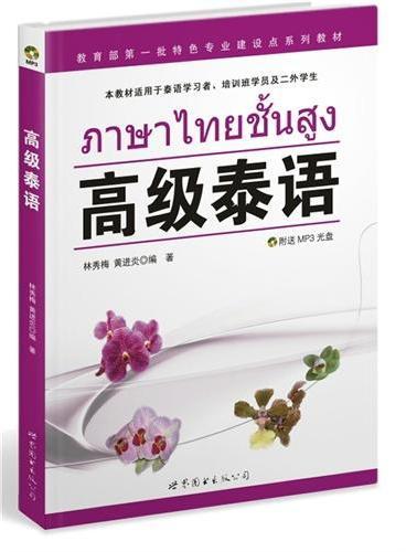 高级泰语(附MP3)
