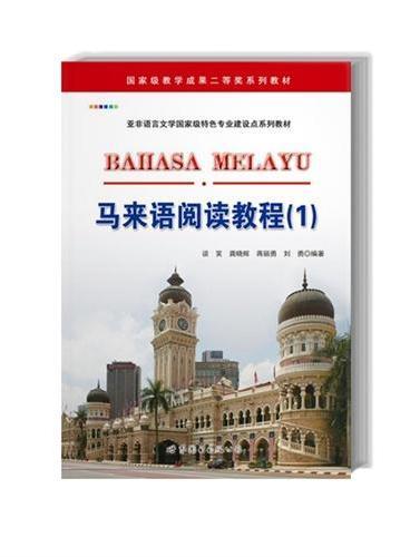 马来语阅读教程(1)