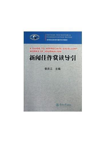 新闻佳作赏读导引(高等院校新闻传播学系列教材)