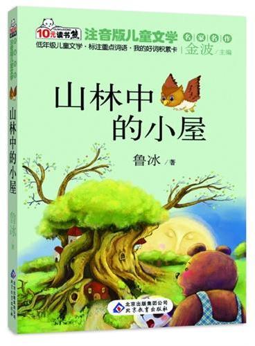 10元读书熊系列《山林中的小屋》