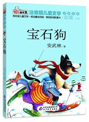 10元读书熊系列《宝石狗》