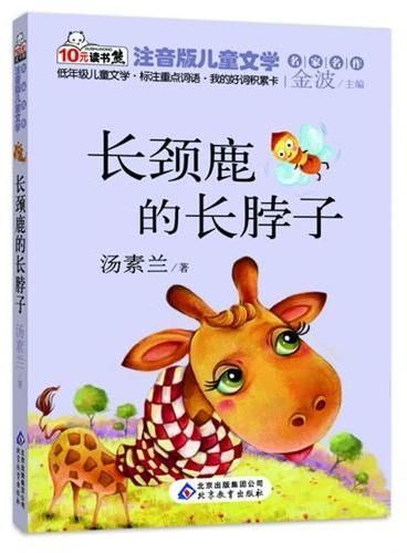 10元读书熊系列《长颈鹿的长脖子》