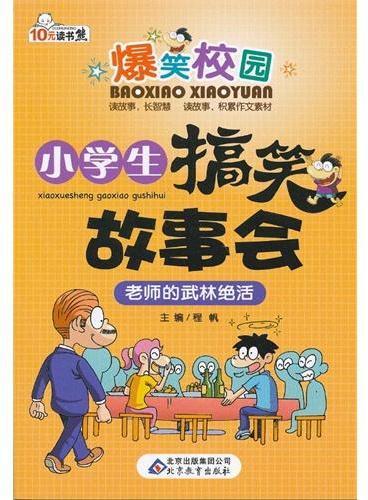 10元读书熊系列—《小学生搞笑故事会 · 老师的武林绝活》